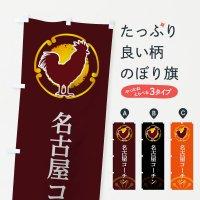 のぼり 名古屋コーチン のぼり旗