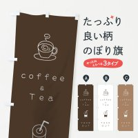 のぼり旗 coffee Tea TAKE OUT coffee&Tea