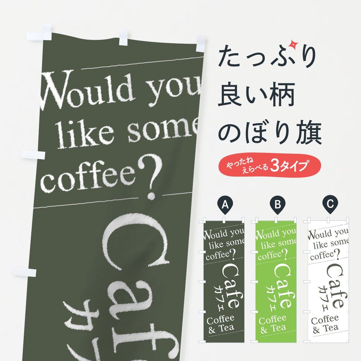 のぼり旗 カフェ Cafe Coffee&Tea Would you like 鮮やかのぼり