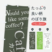 のぼり旗 カフェ Cafe Coffee&Tea Would you like