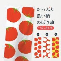 のぼり トマト柄 のぼり旗