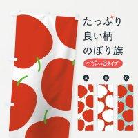 のぼり リンゴ柄 のぼり旗