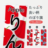 のぼり りんご のぼり旗