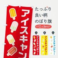 のぼり アイスキャンディー のぼり旗