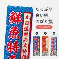 のぼり 鮮魚特売 のぼり旗