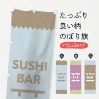 のぼり 寿司バー のぼり旗