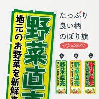 のぼり 野菜直売 のぼり旗