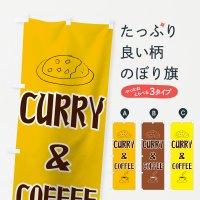 のぼり カリー&コーヒー のぼり旗