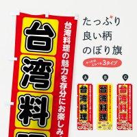 のぼり 台湾料理 のぼり旗