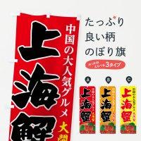 のぼり 上海蟹 のぼり旗