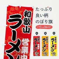 のぼり 和歌山ラーメン のぼり旗