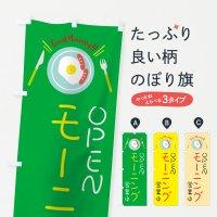 のぼり モーニング のぼり旗