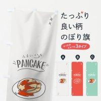 のぼり パンケーキ のぼり旗