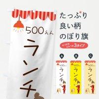 のぼり ランチ500円 のぼり旗