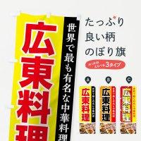 のぼり 広東料理 のぼり旗