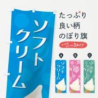 のぼり ソフトクリーム のぼり旗