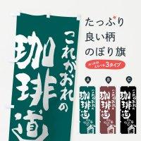 のぼり 珈琲道 のぼり旗