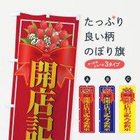 のぼり 開店記念祭 のぼり旗