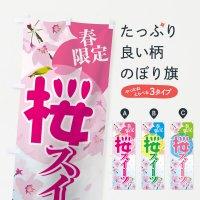 のぼり 桜スイーツ のぼり旗