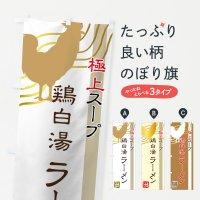 のぼり 鶏白湯ラーメン のぼり旗