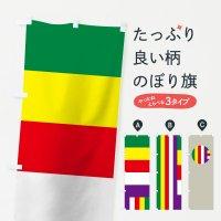 のぼり 旧仏旗 のぼり旗