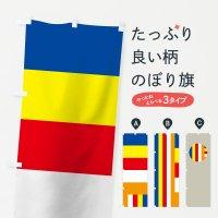 のぼり 新仏旗 のぼり旗
