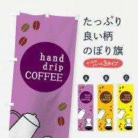 のぼり ハンドドリップコーヒー のぼり旗