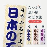 のぼり 日本の石 のぼり旗