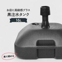 「黒」のぼりポールスタンド 16L 注水台角型