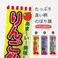 のぼり りんご飴 のぼり旗