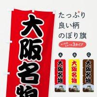 のぼり 大阪名物 のぼり旗