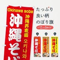 のぼり 沖縄そば のぼり旗