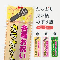 のぼり カラオケ+お料理 のぼり旗