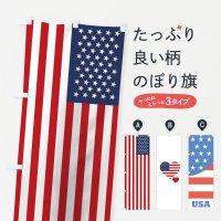 のぼり アメリカ国旗 のぼり旗