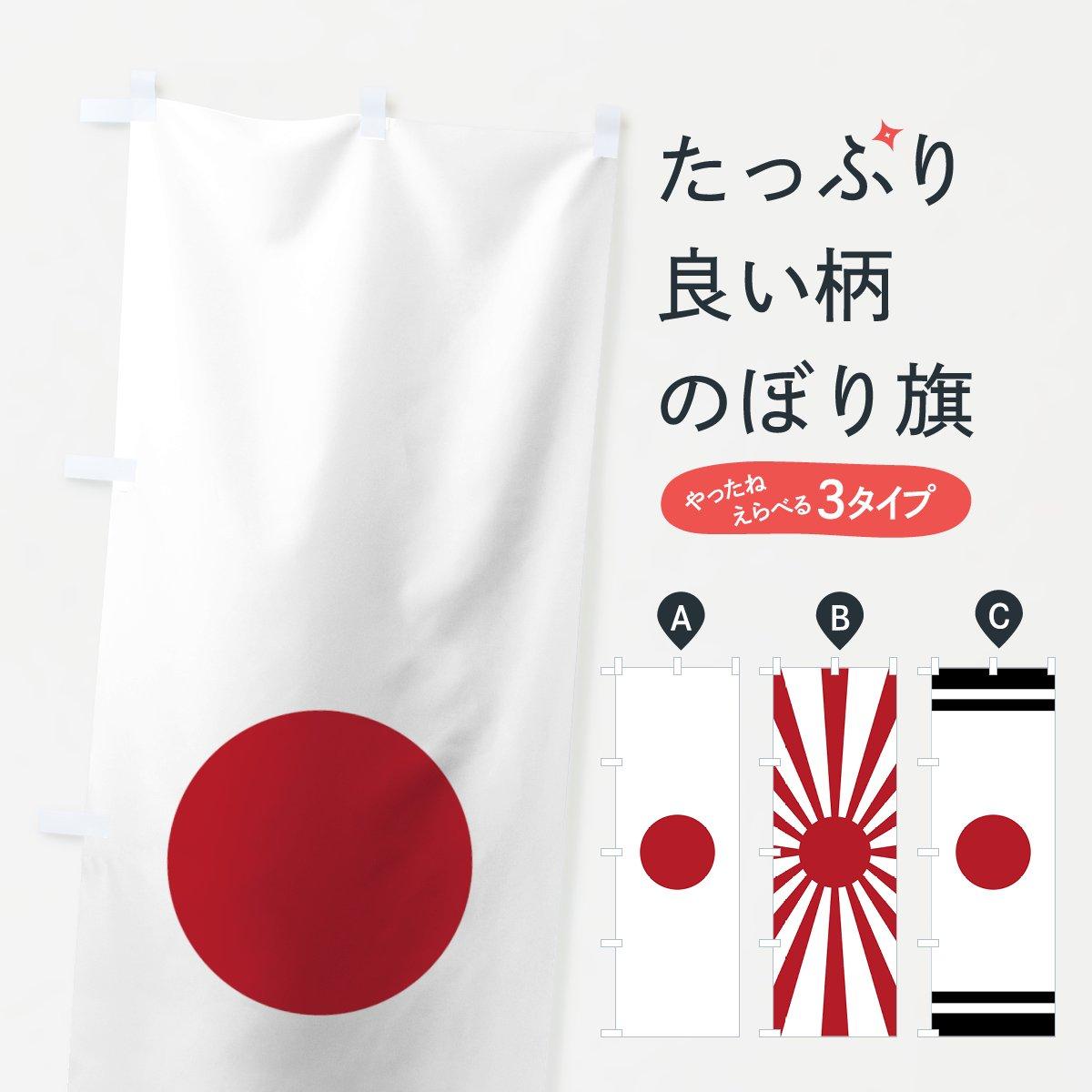 日本国旗のぼり旗