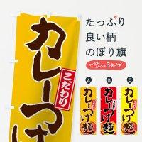 のぼり カレーつけ麺 のぼり旗