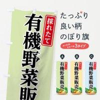 のぼり 有機野菜販売 のぼり旗