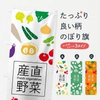 のぼり 産直野菜 のぼり旗
