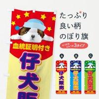 のぼり 子犬販売 のぼり旗
