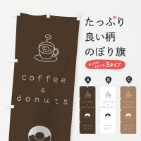 のぼり コーヒードーナツ のぼり旗