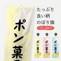 のぼり ポン菓子 のぼり旗