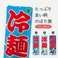 のぼり 冷麺 のぼり旗