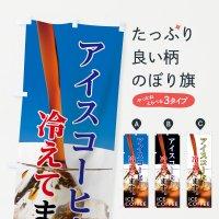 のぼり アイスコーヒー のぼり旗