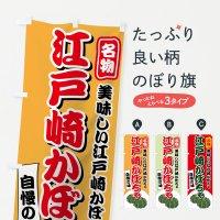 のぼり 江戸崎かぼちゃ のぼり旗