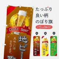 のぼり 地ビール のぼり旗