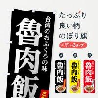 のぼり 魯肉飯 のぼり旗