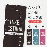 のぼり TOKEI FESTIVAL のぼり旗