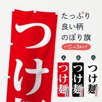 のぼり つけ麺 のぼり旗