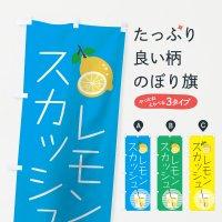 のぼり レモンスカッシュ のぼり旗