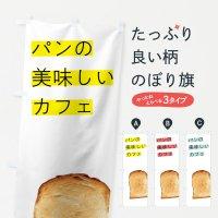 のぼり パンの美味しいカフェ のぼり旗